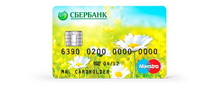 Потребительский кредит молодой семье в сбербанке условия в