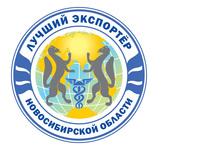 Стартовал конкурс «Лучший экспортер года» среди субъектов малого и среднего предпринимательства Новосибирской области