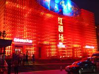 Запланируйте путешествие в Китай