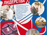 Сибирское лидерство — стратегия действий