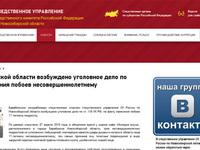 Избитого мальчика повезут на обследование в Новосибирск